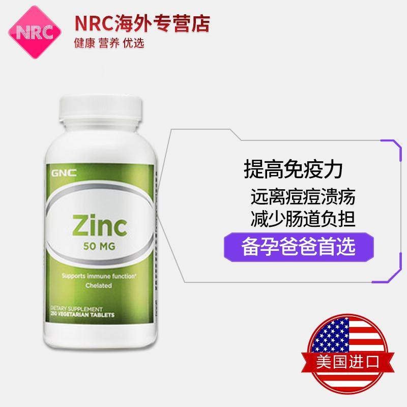 GNC健安喜葡萄糖酸锌片50mg250片Zinc成人补锌片男性精子质量美国