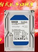 包邮 薄盘 蓝盘 500G单碟台式机串口SATA3.5寸硬盘支持监控家用
