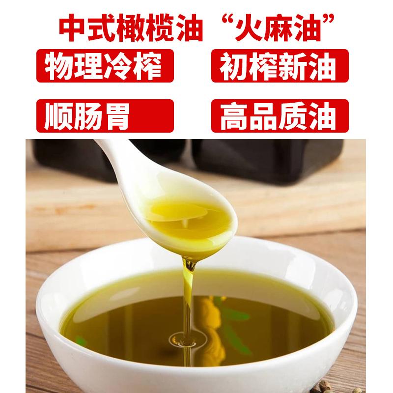 火麻油小瓶装纯天然一级压榨家用火麻仁油250ML 火麻籽油蜂蜜水