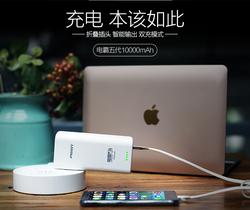 品胜移动电源10000毫安手机平板通用品胜电霸充电宝自带插头
