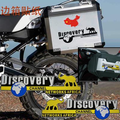 摩托车改装铝合金CB190车箱尾箱GW黄龙贴纸DL250边箱反光防水贴花