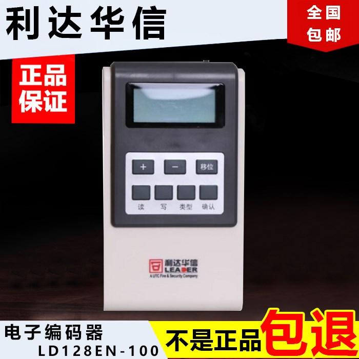 北京利达编码器 消防利达华信烟感模块利达电子编址器LD128EN-100