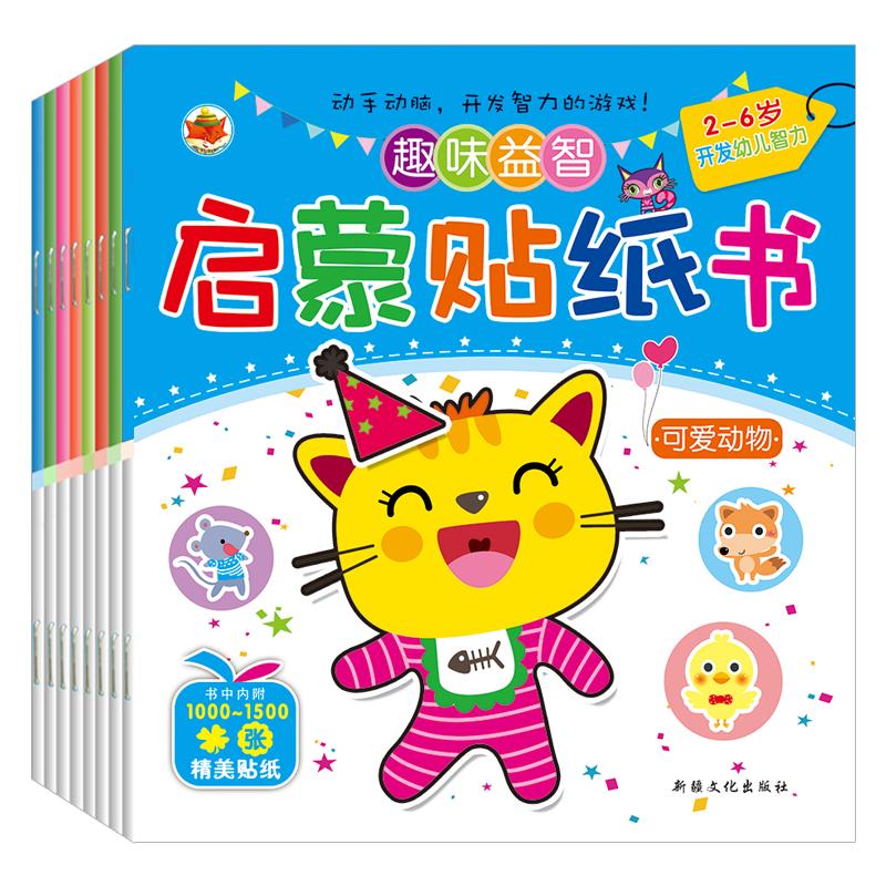 儿童贴纸书0-3-4-6岁粘贴贴纸 宝宝动脑贴贴画益智玩具卡通贴画书