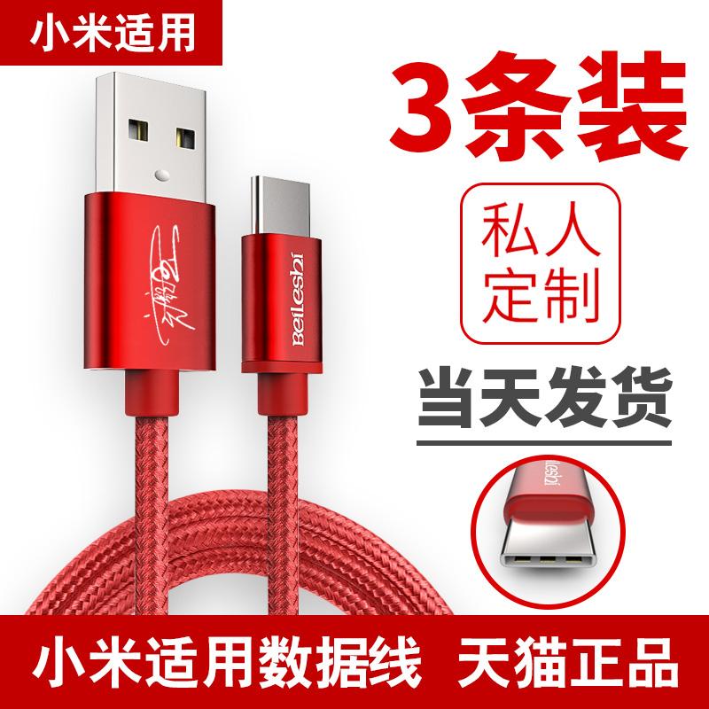 适用小米8SE数据线八小米6六6x小米5c5x五5splus小米4s4c充电线快充加长手机type-c数据线充电器线