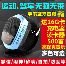 B90手表蓝牙音箱B20手腕蓝牙音响 跑步运动手环腕式手表式低音炮