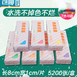 Dry cleaner special label paper senior laundry label paper dry cleaning wash not faded laundry tag 5200 pieces