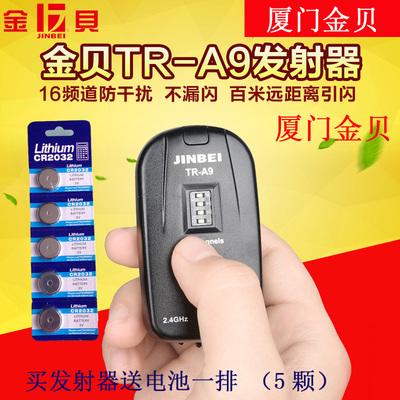 金贝摄影灯引闪器TR-A9发射器 新款 同步器 触发器 发射器