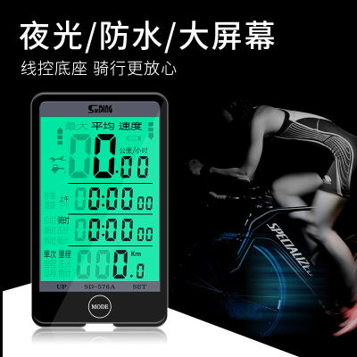 顺东自行车中文码表