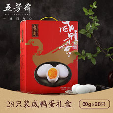 Jiaxing Wufangzhai salted duck egg oily salted duck egg yolk gift gift box 60g*28 breakfast nutrition salted egg