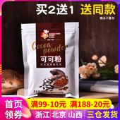 大卫贝克可可粉巧克力粉 蛋糕装饰材料牛轧糖提拉米苏原料100g