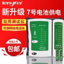 号电池7创来恒力多功能网线检测仪网络测试仪测线器电话测线工具