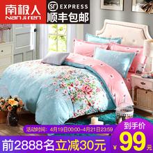 南极人四件套全棉纯棉床品被套宿舍三件套网红床单北欧风床上用品
