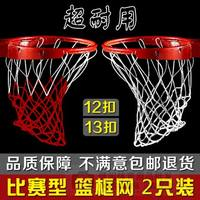 Indoor and outdoor rainproof bold long and durable 12 buckle professional game basketball net NET basketball ring net basketball net