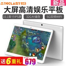 台电A10S平板电脑32GB安卓10.1英寸新款超薄游戏padTeclast