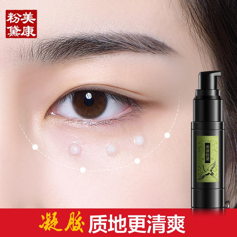 美康粉黛凝胶眼霜学生保湿补水提拉紧致淡化细纹黑眼圈眼袋抗皱女