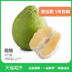 台湾麻豆文旦柚