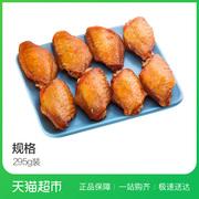 大成微波侠奥尔良味鸡翅295g 鸡肉 烧烤食材 方便速食