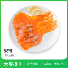 荷裕烟熏三文鱼100g 海鲜水产 开袋即食 三文鱼片