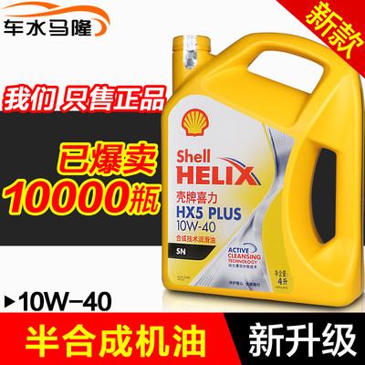 壳牌正品机油HX5 升级半合成机油 汽车润滑油 黄壳喜力4升 10w40