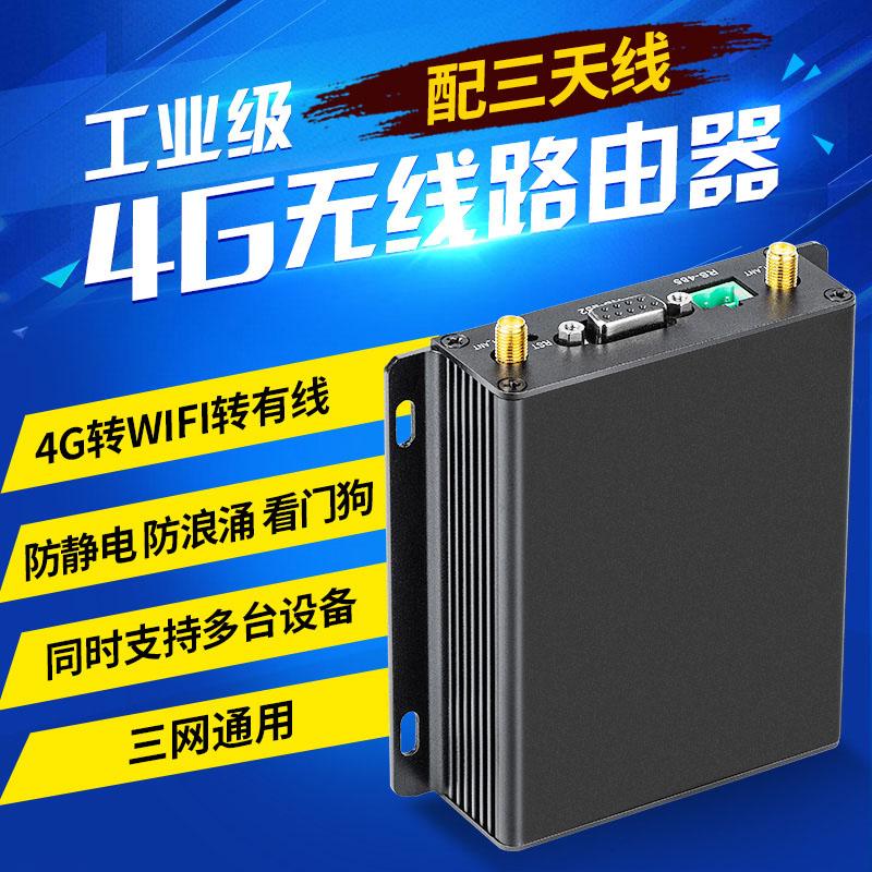 Беспроводной wifi роутер 3G/4G Артикул 597438404262