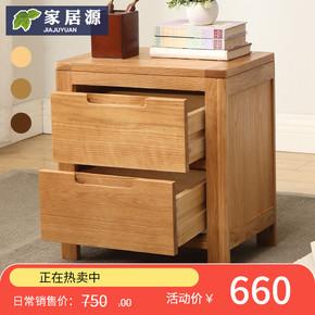 家居源现代简约北欧风床头柜两抽屉原木色橡木卧室家具床边柜