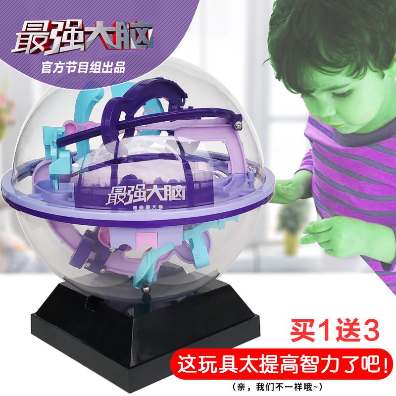 魔幻迷宫玩具走珠3d立体迷宫球益智力球儿童专注力注意力训练玩具