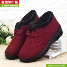 老北京布鞋女棉鞋老太太加绒保暖加厚防滑软底奶奶中老年老人棉鞋