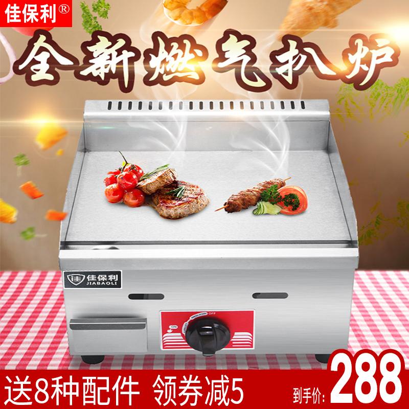 扒炉商用铁板烧设备铁板鱿鱼煤气烤冷面煎牛排煎锅手抓饼机器小型