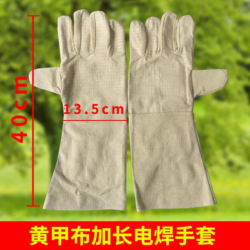 焊工手套加长帆布手套耐磨加厚手套劳保手套电焊防护手套劳保用品