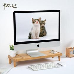 初心木质护颈办公室电脑显示器屏置物增高底座支架桌面键盘收纳盒