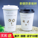 300/400/500ml disposable milk tea cup thickened coffee cup soy milk paper cup with lid custom-made package
