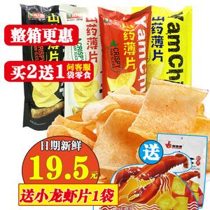 山药薄片脆薯片脆片88g袋山药片儿童休闲办公零食网红食品袋装