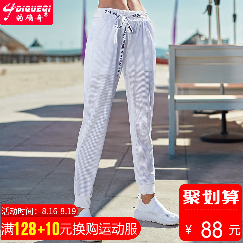 的确奇宽松休闲束脚运动裤女夏薄款透气速干瑜伽跑步训练健身长裤