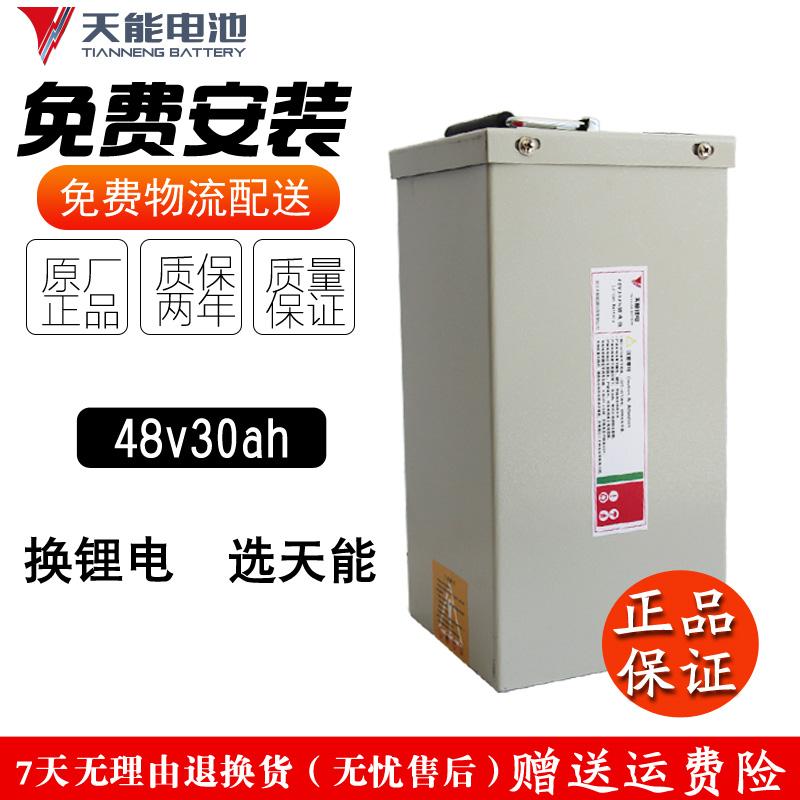 电瓶车电池48v30ah