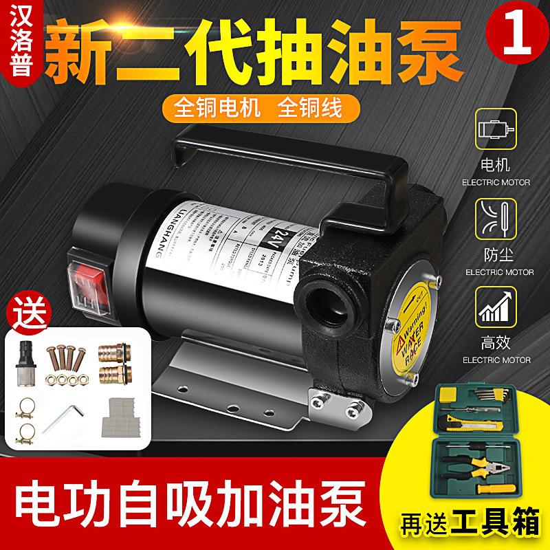 正反转电动抽油泵12V24V220V伏自吸泵直流柴自动加油机小型抽油器