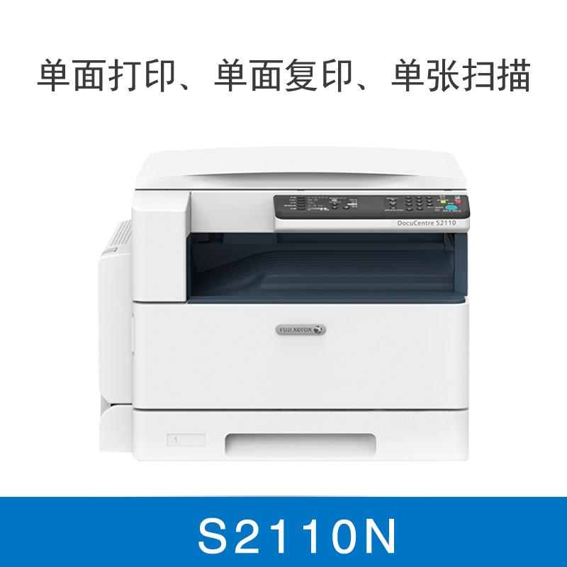 富士施乐S2110n复印机激光打印复印扫描a3一体机复合机办公打印机2011升级