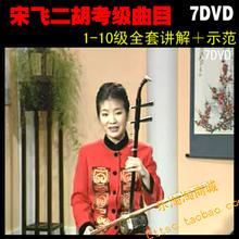 宋飞二胡考级曲目辅导示范110级全套DVD讲解示范