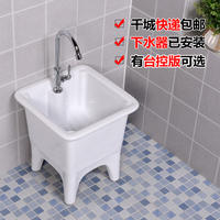 Mop pool balcony small ceramic wash mop pool special mop pool household toilet square automatic water dispenser