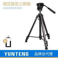 Yunteng 691 SLR camera tripod hydraulic damping professional camera Nikon Canon Sony photography tripod live movie DV video video PTZ mobile phone micro single portable stand