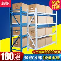 菲帆货架仓储家用置物架轻型仓库库房货架展示架 自由组合铁架子