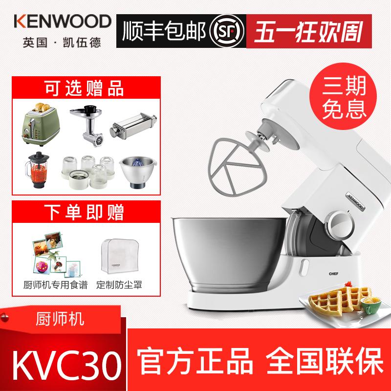 搅拌kenwood料理机