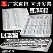 900灯盘60x60平板顶灯 1200 300 T5T8LED格栅灯600x600嵌入式明装
