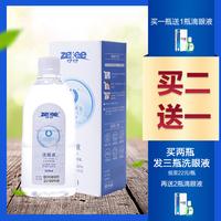买二送一洗眼液保湿清洁缓解眼疲劳正品洗眼睛水眼部护理液眼杯