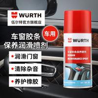 德国伍尔特汽车车窗润滑剂车门异响保养天窗轨道橡胶玻璃升降电动