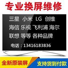 专业维修更换AOC液晶电视屏幕43寸/50寸LD43V02S/LD50V02S