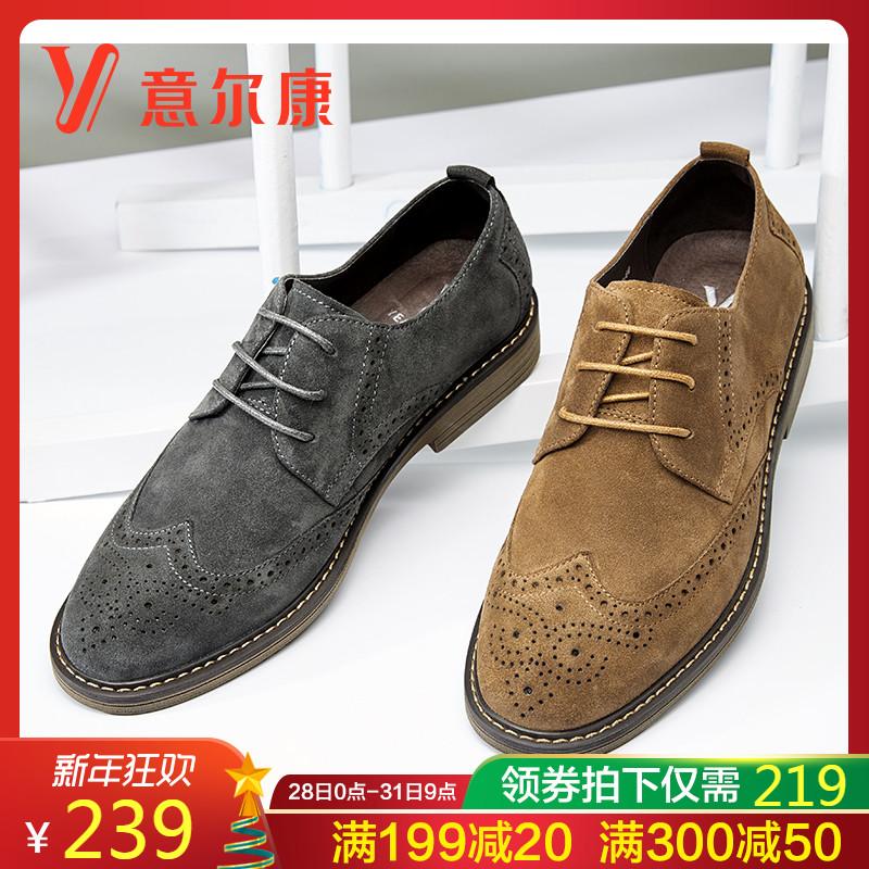 意尔康男鞋2018秋季新款布洛克英伦风鞋子男士反绒皮商务休闲皮鞋
