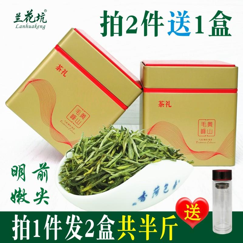 Чай Хуаншань Маофэн Артикул 563184935074