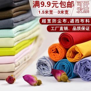 防尘布遮盖布家用沙发遮尘布家具遮灰布面料纯色布头布料清仓处理