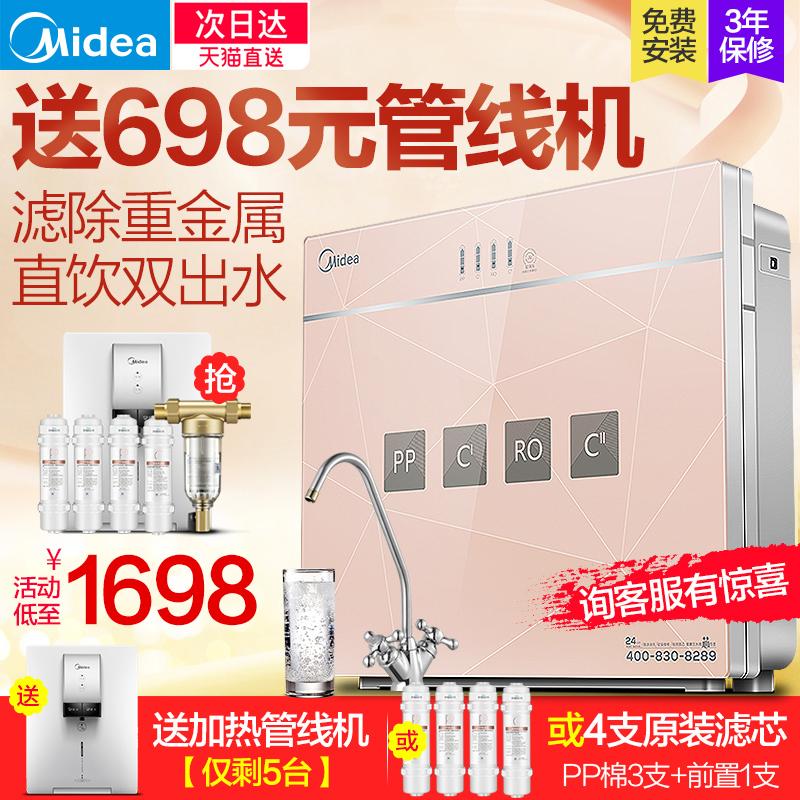 【新升级】美的净水器家用直饮MRC1687A厨房净水机自来水过滤器
