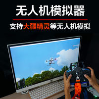 Phoenix Simulator Airplane Model Drone Remote Control Aircraft Wizard G7 Remote Control Dongle SM600